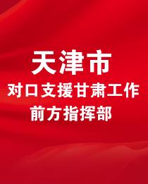 天津市对口支援甘肃工作前方指挥部:千里援甘助脱贫 陇原大地写赞歌