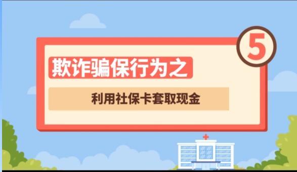 【欺诈骗保行为⑤】利用社保卡套取现金