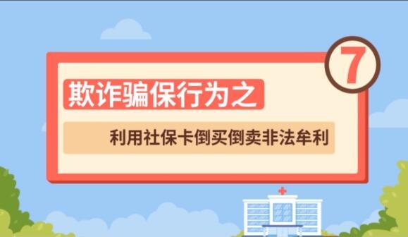 【欺诈骗保行为⑦】利用社保卡倒买倒卖非法牟利