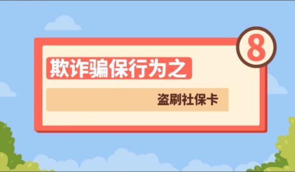 【欺诈骗保行为⑧】盗刷社保卡