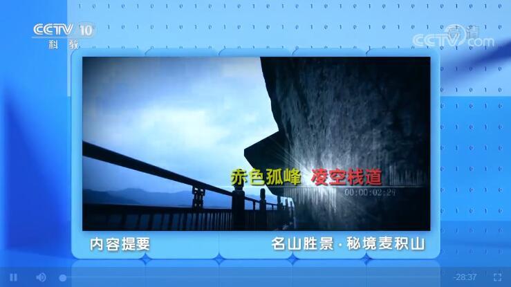 央视《地理·中国》| 名山胜景·秘境麦积山