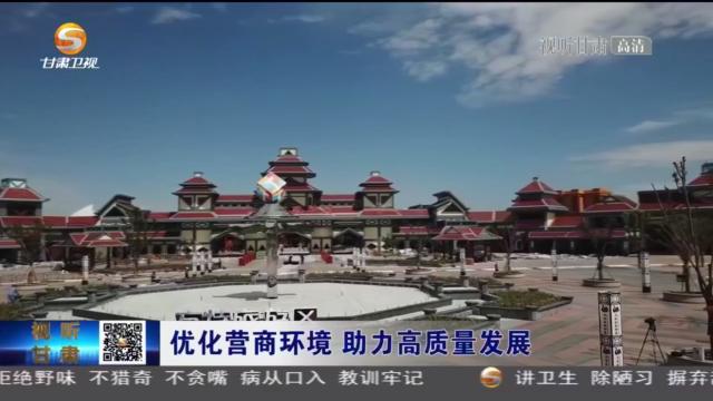 【短视频】甘肃:优化营商环境 激活发展动能