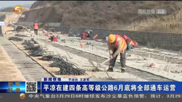 【短视频】平凉在建四条高等级公路6月底将全部通车运营
