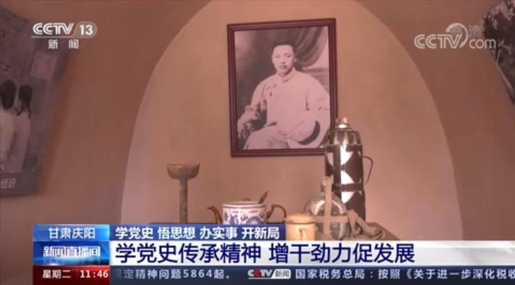 【中央媒体看甘肃】甘肃庆阳:学党史传承精神 增干劲力促发展