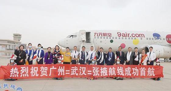 广州—武汉—张掖航线正式开通