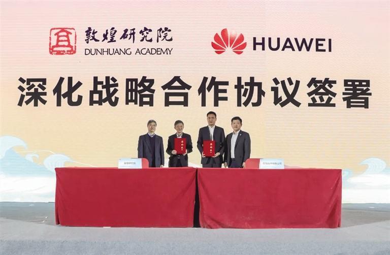 敦煌研究院与华为签署深化战略合作协议