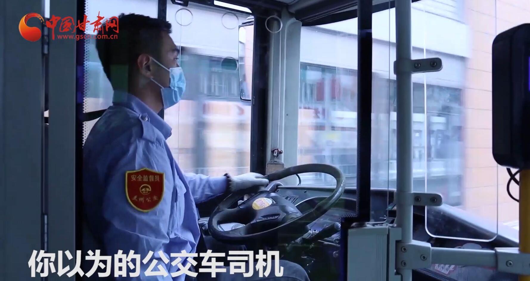 【陇人相】131路公交来了一位年轻人