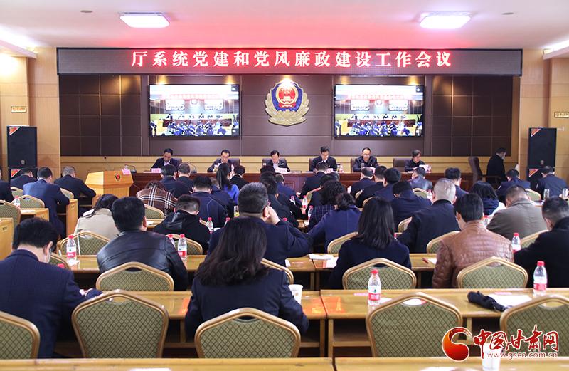 甘肃省司法厅党委召开党建和党风廉政建设工作会议