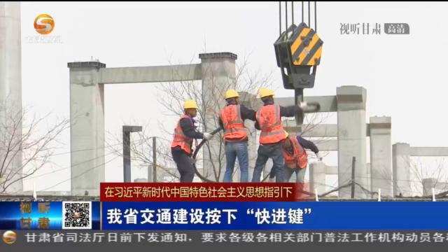 """甘肃省交通建设按下""""快进键"""""""