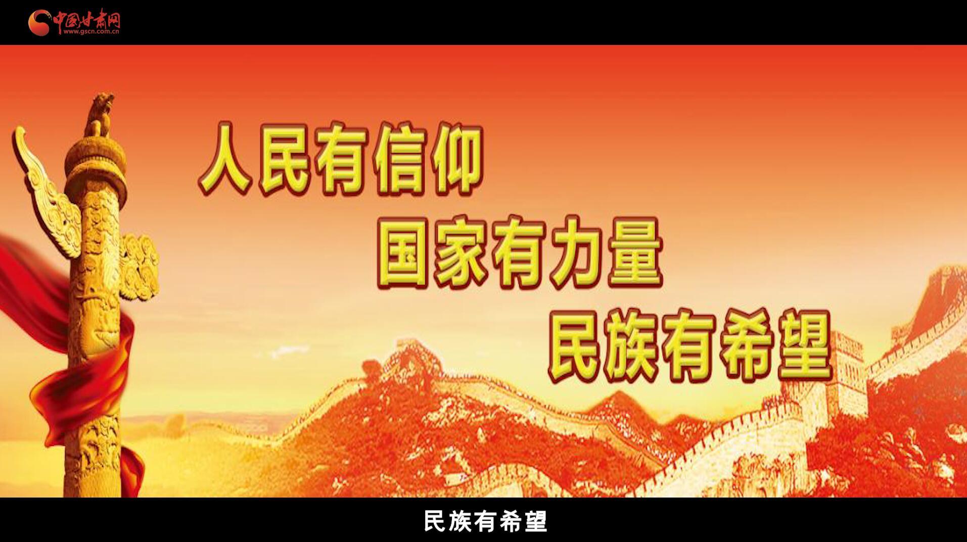 """【甘肃省""""100系列""""献礼建党百年】陇原红色微党课·中国梦"""