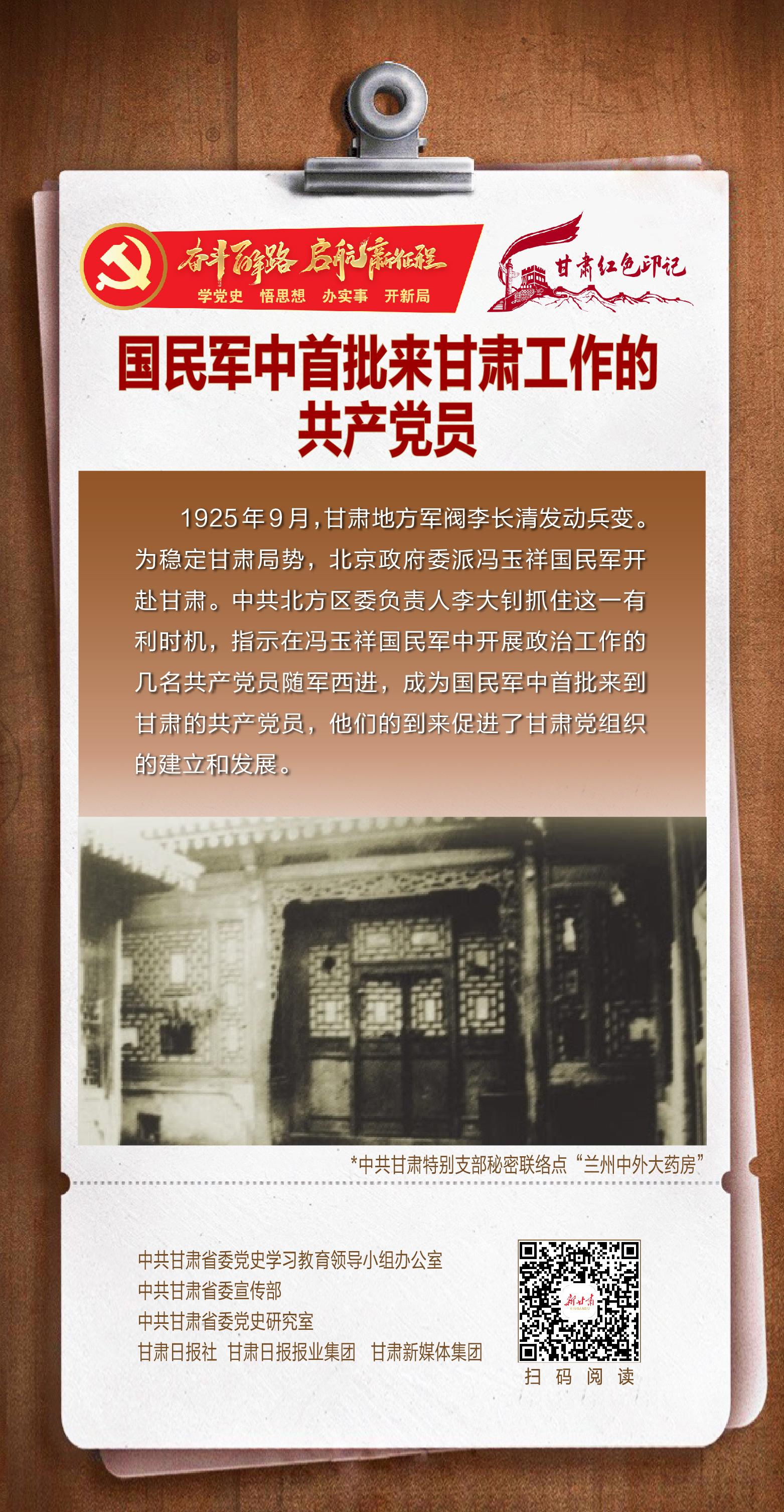 【奋斗百年路 启航新征程】甘肃红色印记③|国民军中首批来甘肃工作的共产党员