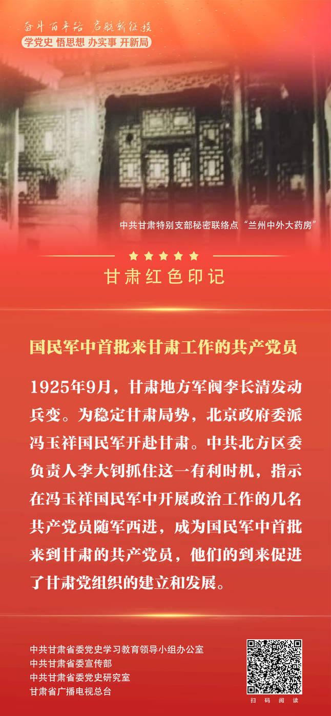 微海报丨甘肃红色印记:国民军中首批来甘肃工作的共产党员