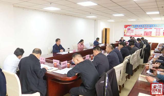 酒泉:市委党史学习教育领导小组办公室第二次主任会议召开