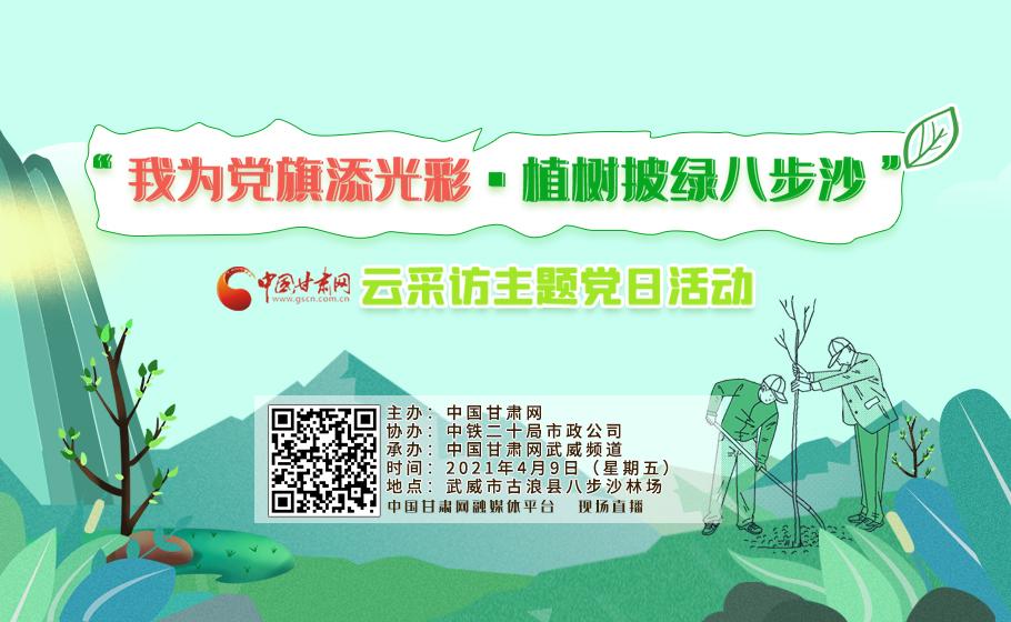 明天 跟着中国甘肃网植绿八步沙(图)