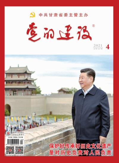 《党的建设》杂志 2021年第4期 总第462期