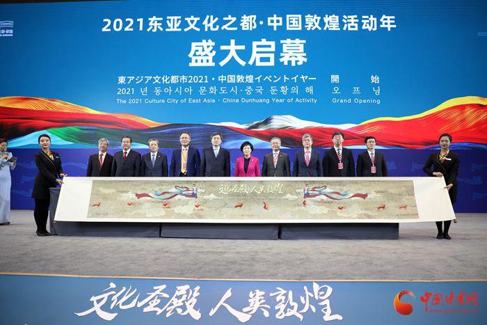 """文化圣殿·人类敦煌 2021""""东亚文化之都""""·中国敦煌活动年开幕"""