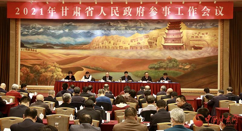 2021年甘肅省政府參事工作會議在蘭州召開