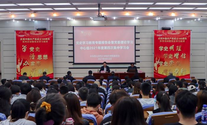 西北师范大学知行学院举办党史学习教育专题报告会