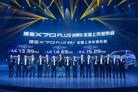 捷途X70 PLUS諸葛版正(zheng)式上市他垂,售價13.99萬起(qi)