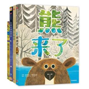 《熊来了》引进出版:儿童绘本应如何选择?