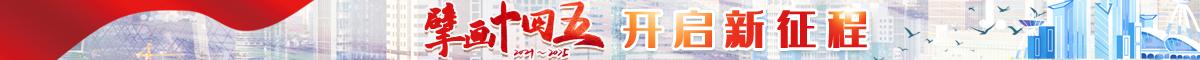 擘畫(hua)十四五(wu) 開啟新征程