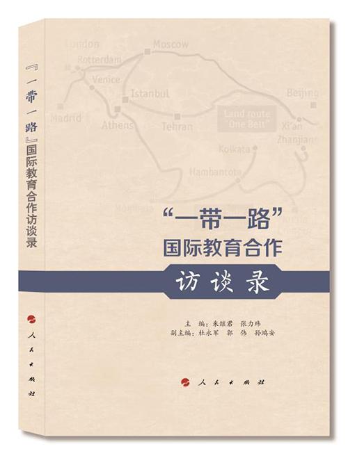 """《""""一带一路""""国际教育合作访谈录》新书发布会在兰举行(图)"""