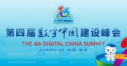 專題第四屆數字中國建設峰會