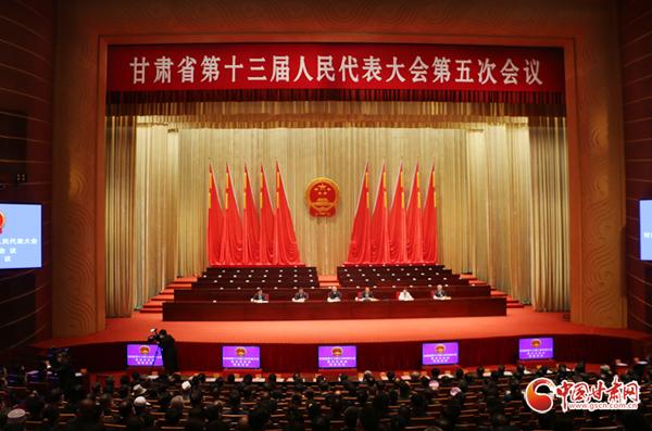 甘肃省第十三届人民代表大会第五次会议举行预备会议