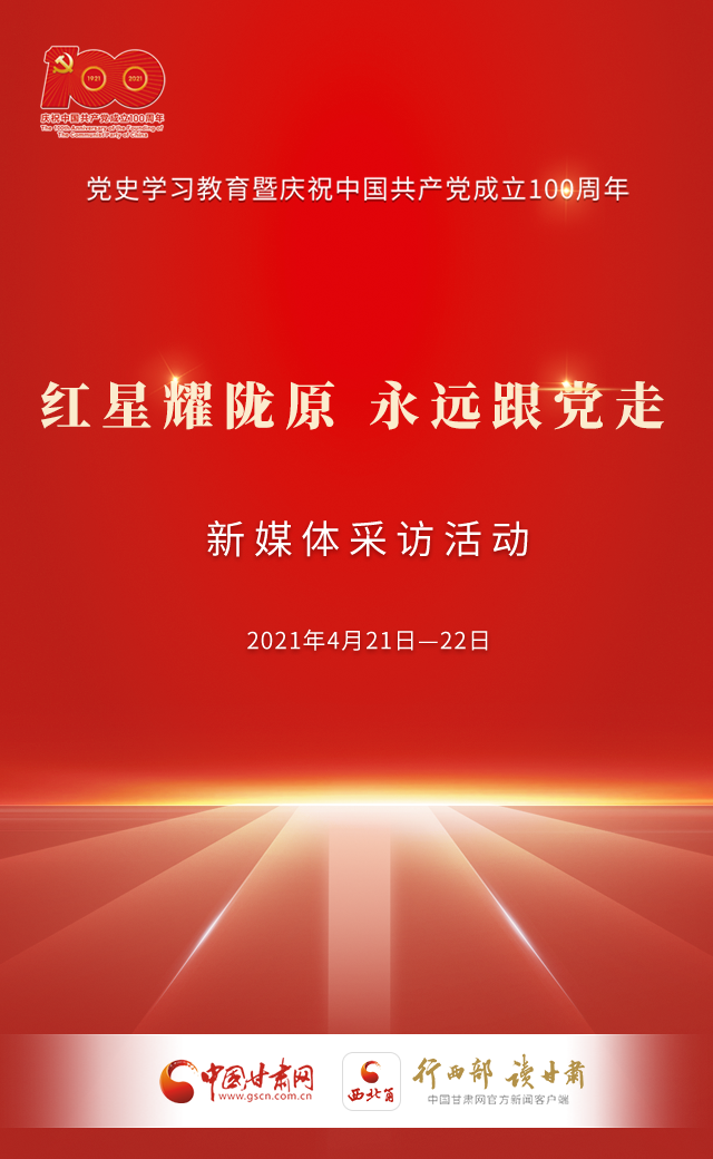 H5|红星耀陇原 永远跟党走 这些红色故事要知道