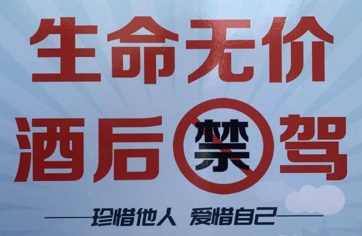 """甘肃省公布今年第二季度""""零酒驾""""创建单位名单"""