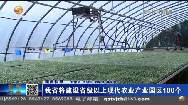 【短视频】甘肃省将建设省级以上现代农业产业园区100个