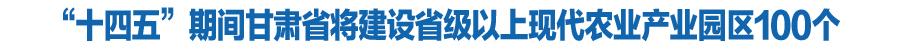 【短視頻】甘肅省將建設省級以上現代農業產(chan)業園區100個