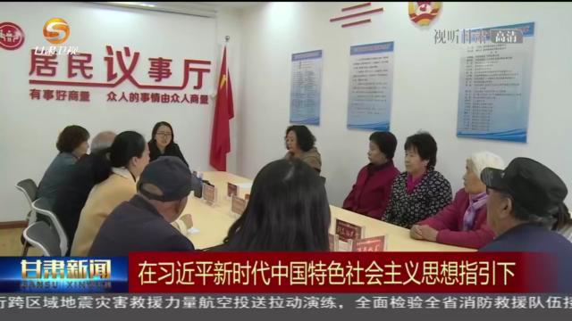 【短视频】甘肃:政协协商进基层 为民排忧促和谐