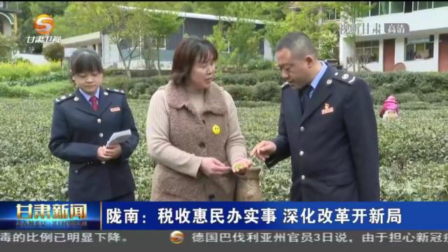 【短视频】陇南:税收惠民办实事 深化改革开新局