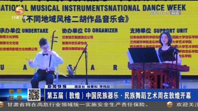 【短视频】第五届(敦煌)中国民族器乐·民族舞蹈艺术周在敦煌开幕