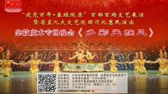 【中国甘肃网直播】《多彩民族风》杂技魔术专场晚会