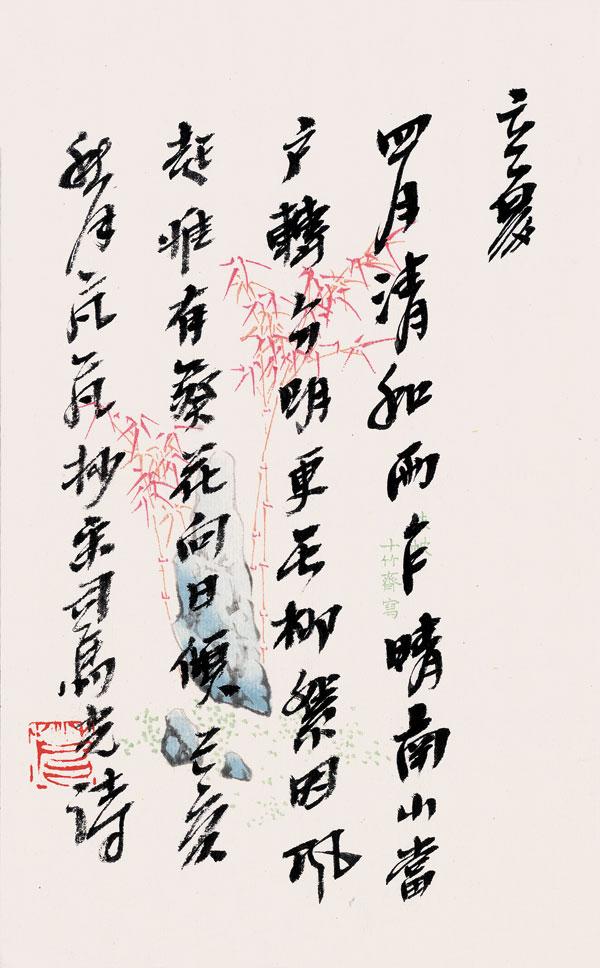 天長地久——二十四節氣篆刻書法作品欣賞之立夏