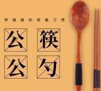 兰州市开展食品安全检查动员经营户推广公筷公勺分餐制