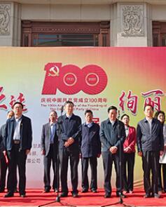 """""""百年华诞·绚丽陇原""""庆祝中国共产党成立100周年图片展举办 王嘉毅出席并宣布开展"""