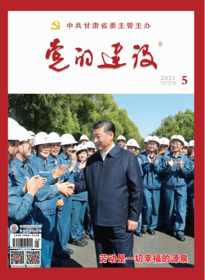 《党的建设》杂志 2021年第5期 总第463期