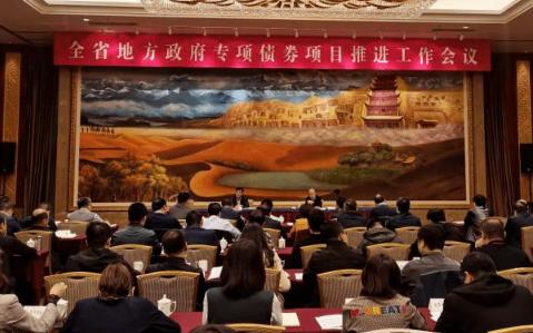 甘肃省提高政府专项债券资金使用效率
