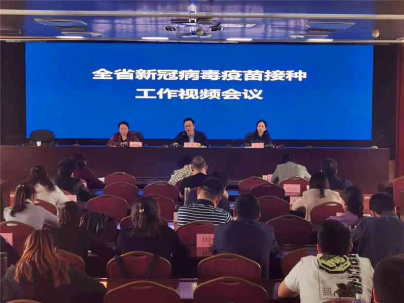 甘肃省部署新冠病毒疫苗接种工作