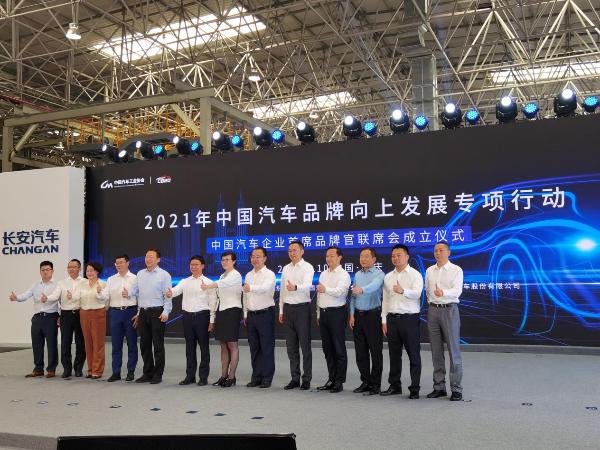 中国汽车企业首席品牌官联席会成立 将构建中国汽车品牌向外交流平台