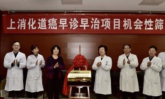 甘肃省上消化道早癌及癌前病变筛查项目启动