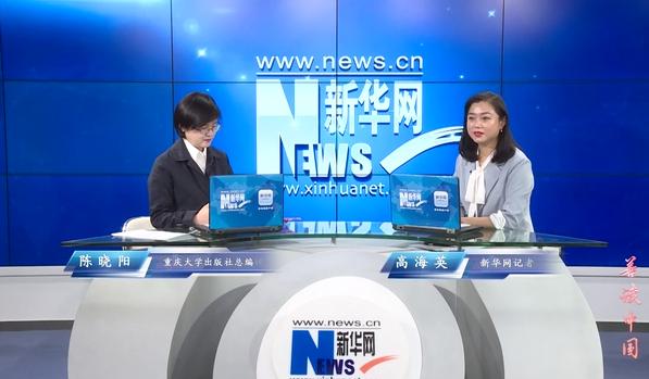 重庆大学出版社总编辑陈晓阳:让阅读成为一种生活方式