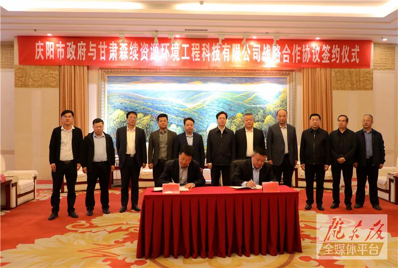 庆阳市政府与甘肃森续资源环境工程科技有限公司签订战略合作协议