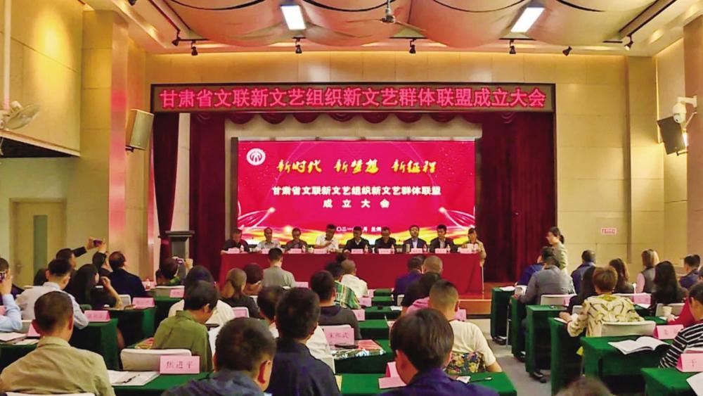 甘肃省文联新文艺组织新文艺群体联盟成立