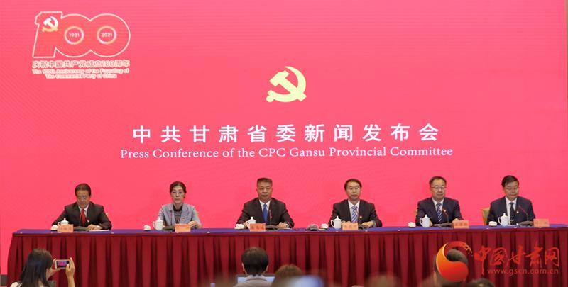 【快讯】甘肃省召开庆祝中国共产党成立100周年新闻发布会 安排部署建党百年具体活动