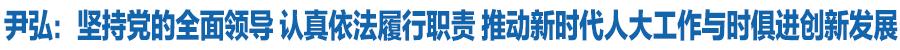 尹弘在甘肃省人大常委会党组(扩大)会议上强调 坚持党的全面领导 认真依法履行职责 推动新时代人大工作与时俱进创新发展