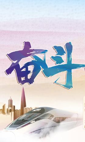 【专题】奋斗百年路 启航新征程